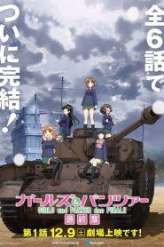 Girls und Panzer das Finale<br></noscript><img class=