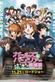 Girls und Panzer der Film สาวปิ๊ง! ซิ่งแทงค์<br></noscript><img class=
