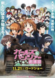 Girls und Panzer der Film สาวปิ๊ง! ซิ่งแทงค์ มูฟวี่ ซับไทย
