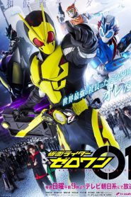 คาเมนไรเดอร์ซีโร่วัน Kamen Rider<br></noscript><img class=