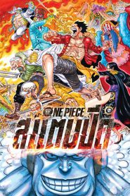 One Piece Stampede<br></noscript><img class=