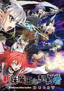 Shinmai Maou no Testament Burst ภาค 2 ตอนที่ 1-10 + OVA ซับไทย จบแล้ว
