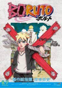 Boruto Naruto The Movie 2015 โบรูโตะ นารูโตะ เดอะมูฟวี่