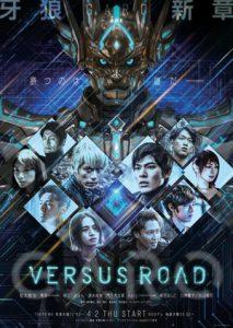GARO Versus Road 2020