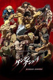 Kengan Ashura 2nd Season กำปั้นอสูร โทคิตะ<br></noscript><img class=
