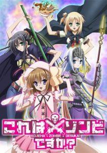 Kore wa Zombie Desu ka? นี่เหรอซอมบี้ ภาค 1 ตอนที่ 1-12 +OVA ซับไทย จบแล้ว