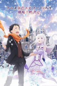 Re:Zero kara Hajimeru Isekai Seikatsu – Memory Snow<br></noscript><img class=