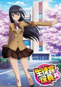 Seitokai Yakuindomo วุ่นรักประธานจอมจิ้น (ภาค1) ตอนที่ 1-13 ซับไทย +OVA