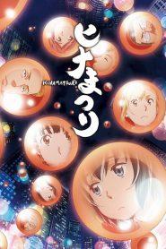 Hinamatsuri คู่หูยากูซ่าเด็กสาวพลังจิต<br></noscript><img class=