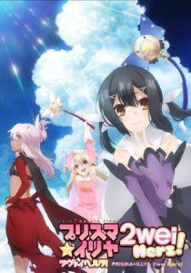 Fate kaleid liner Prisma Illya 2wei Herz! (ภาค3) สาวน้อยเวทมนตร์อิลิยะ
