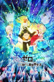 Re:Zero kara Hajimeru Isekai Seikatsu <br></noscript><img class=