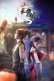 Chang An Huan Jie ฉางอันถนนเวทมนตร์