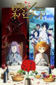 Yakusoku no Neverland 2nd Season พันธสัญญาเนเวอร์แลนด์ (ภาค2) ตอนที่ 1-11 ซับไทย จบแล้ว