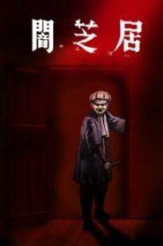 Yami Shibai Season 7 เรื่องเล่าผีญี่ปุ่น (ภาค 7)