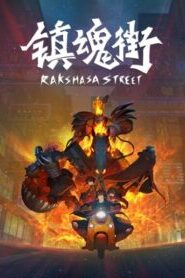 Rakshasa Street 2 เพชฌฆาตสับอสูร (ภาค2)