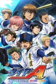Diamond no Ace: 2nd Season (ภาค 2)