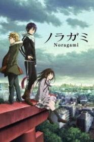 Noragami – โนรางามิ เทวดาขาจร (ภาค1)