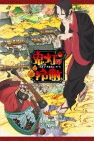 Hoozuki no Reitetsu ขุมนรกสุดป่วนกับปีศาจหน้าตาย (ภาค1)