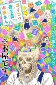 Gaikotsu Shotenin Honda-san พนักงานร้านหนังสือ ฮอนดะซัง