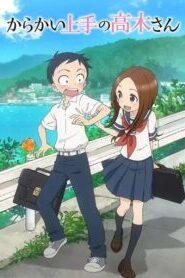 Karakai Jouzu no Takagi-san แกล้งเพราะรัก (ภาค 1)