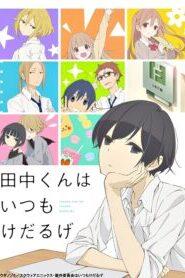 Tanaka-kun wa Itsumo Kedaruge ทานากะจอมเฉื่อย