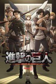 Shingeki no Kyojin Season 3 (Attack on Titan 3) ผ่าพิภพไททัน (ภาค 3)