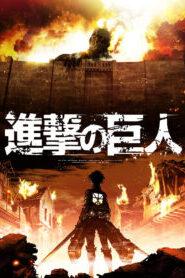 Shingeki no Kyojin (Attack on Titan) ผ่าพิภพไททัน