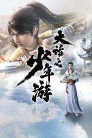 Dahua Zhi Shaonian You การเดินทางของเด็กหนุ่มนักเล่าเรื่อง