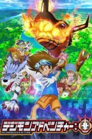 Digimon Adventure (2020) ดิจิมอน แอดเวนเจอร์ 2020 ซับไทย