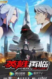 Yingxiong Zailin (The Return of Heroes) การกลับมาของฮีโร่ ตอนที่ 1-12 ซับไทย จบแล้ว