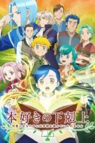 Honzuki no Gekokujou หนอนหนังสือยึดอำนาจ (ภาค1)