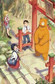 Kuma Miko คุมะมิโกะ คนทรงหมี