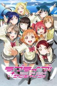 Love Live! Sunshine!! (ภาค 1)