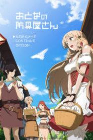 Otona no Bouguya-san ร้านขายชุดเกราะสําหรับผู้ใหญ่ในโลกแฟนตาซี (ภาค1) ตอนที่ 1-12+OVA ซับไทย จบแล้ว