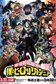 Boku no Hero Academia (My Hero Academia) มายฮีโร่ อคาเดเมีย (ภาค5)