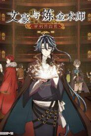 Bungou to Alchemist: Shinpan no Haguruma ตอนที่ 1-11 ซับไทย ยังไม่จบ