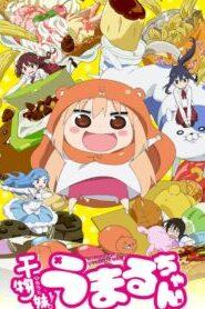 Himouto! Umaru-chan น้องสาวสุดติ่ง อูมารุจัง