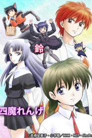 Kyoukai no Rinne ยมทูตชี้ทาง รินเนะ (ภาค2)