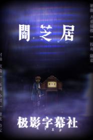 Yami Shibai 8 ยามิชิไบ เรื่องเล่าผีญี่ปุ่น (ภาค 8)