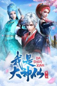 Wo Shi Da Shenxian ข้าคือเทพเจ้าผู้ยิ่งใหญ่