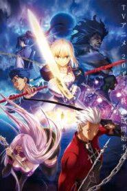 Fate Zero ปฐมบทสงครามจอกศักดิ์สิทธิ์ ซับไทย