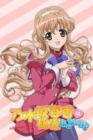 Nogizaka Haruka no Himitsu Finale ความลับในใจของคุณหนูไอดอล ภาค3 ซับไทย
