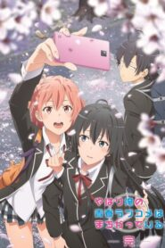 Yahari Ore no Seishun Love Comedy wa Machigatteiru. Kan (ภาค 3)