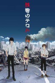 Zankyou no Terror ความหวาดกลัวในโตเกียว ซับไทย