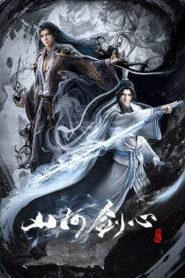 Shan He Jian Xin พันสารท