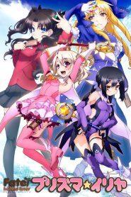 Fate kaleid liner Prisma Illya สาวน้อยเวทมนตร์อิลิยะ (ภาค1)
