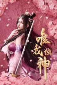 Wei Wo Du Shen ข้าคือเทพเจ้าองค์สุดท้าย ซับไทย