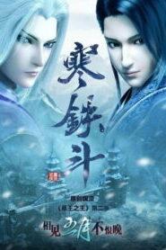 Mu Wang Zhi Wang: Han Tie Dou 2 ราชาแห่งสุสาน (ภาค2) ซับไทย