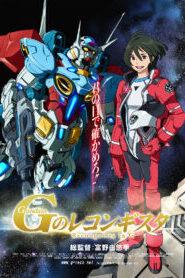 Gundam: G no Reconguista พากย์ไทย