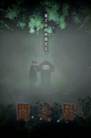 Yami Shibai 6th Season เรื่องเล่าผีญี่ปุ่น (ภาค6) ซับไทย